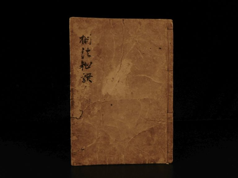 Image of 1784 Japanese Woodblock Handwritten OCCULT Physiognomy Fortune Telling Japan