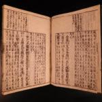 1600s Japanese Woodblock Shikyo Shitchu ZHU XI Chinese Poetry Philosophy 7v