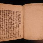 1696 Japanese Woodblock Chinese History Tsuzoku kanso gundan Qing Han War CHINA