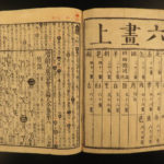 1780 Japanese Chinese Language Dictionary Mori Teisai 5v Woodblock Print