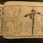 1770 Japanese & Chinese Stamp Tea Ceremony Buddhist Kikumoto Yoshiyasu Woodblock
