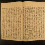 1775 RARE Japanese Obstetrics Handwritten Medicine Pregnancy Sanron Yoku Genteki