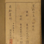 1795 Japanese Handwritten Sketches Ryakugashiki Painting ART Japan Masayoshi