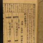 1721 Japanese Sword Katana Arami Meizukushi Illustrated Handwritten New Blades