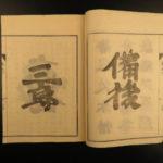 1880 1ed Ukita Clan Ishizaka Japanese Woodblock Tahei Kurita Illustrated Warrior